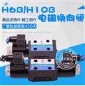液壓閥 電磁閥 電磁換向閥34EO-F10B