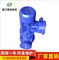 管道化工泵-IGF型防爆衬氟管道泵