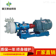 FSB型氟塑料強耐腐蝕化工泵