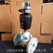 气动PPH塑料隔膜阀法兰连接
