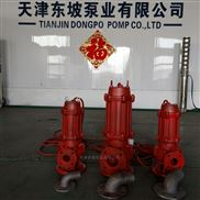 天津耐高温潜水排污泵