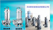污水無堵塞潛水泵品牌