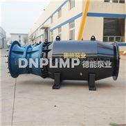 QZB-12000吨雪橇式轴流泵_蓄水池排水泵