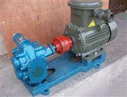 KCG高温齿轮泵,2CG高温齿轮泵耐高温更耐用