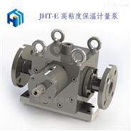 高粘度不锈钢保温计量泵