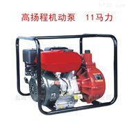 手抬机动消防泵 高压高扬程水泵机