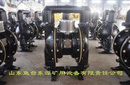 BQG系列矿用气动隔膜泵