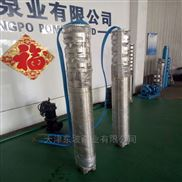 天津316不銹鋼深井潛水電泵