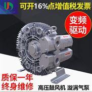 0.55KW氣環式漩渦氣泵