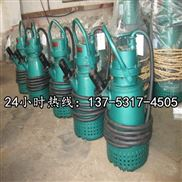防爆排污排沙潜水电泵BQS15-55-7.5/N益阳市价格