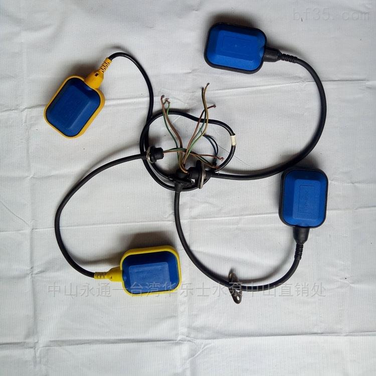 潜水泵浮球 水泵配件水泵控制器浮球自动调控水位