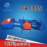 65PV-SP(R)型液下渣浆泵厂家直销