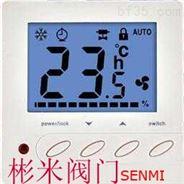 室内液晶温控器(配用电动二通阀)