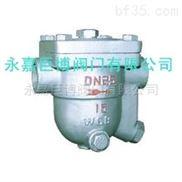 CS11H自由浮球式蒸汽疏水阀