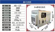 政府机关单位用8KW柴油发电机HS-12T