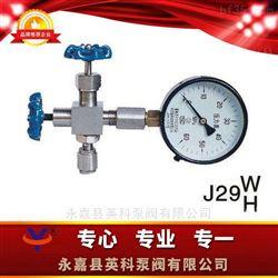 J29H-320P压力表针型阀