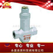 STB--可調恒溫式蒸汽疏水閥