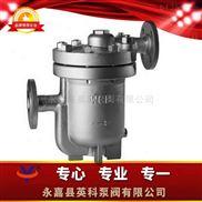 SER25--鐘形浮子倒吊桶式蒸汽疏水閥