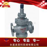Y43H/Y型--先導活塞蒸汽減壓閥