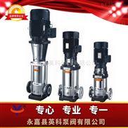 CDLF--不銹鋼立式多級離心泵