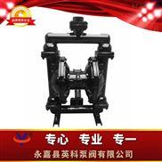 QDGMB-空氣隔膜泵 空氣隔離泵 壓縮空氣隔膜泵 氣動雙隔膜泵