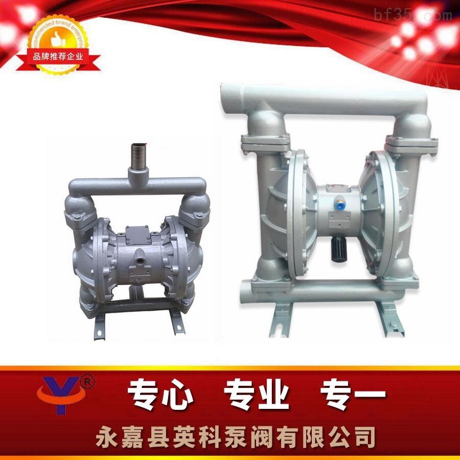 QBY-25L铝合金气动隔膜泵