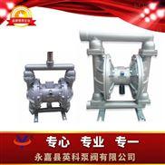 QBY-25L鋁合金氣動隔膜泵