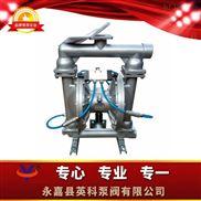 QYK-氧化鈣粉末氣動隔膜泵