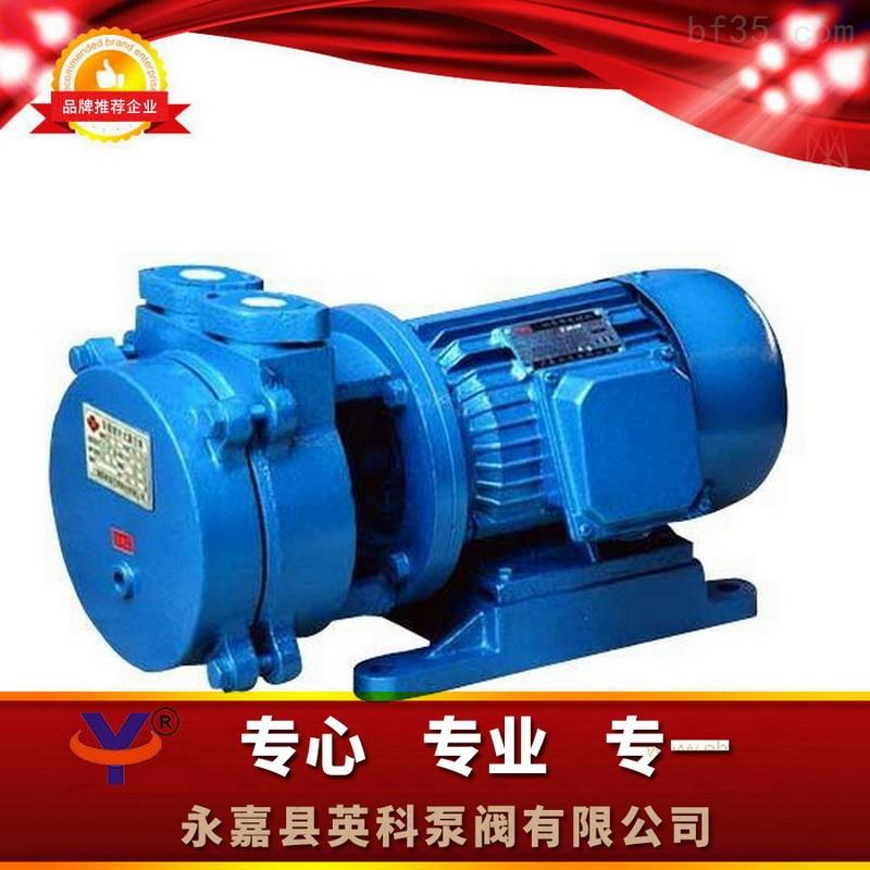 直联式水环真空泵