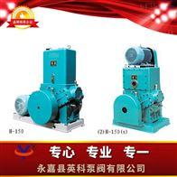H-150滑阀式真空泵