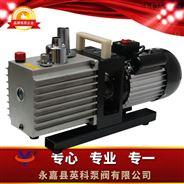 雙級旋片式真空泵