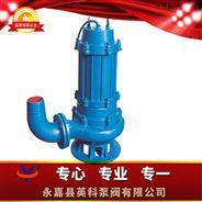 高效無堵塞潛水排污泵