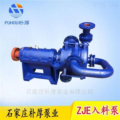 给料泵 ZJE-II压滤机泵