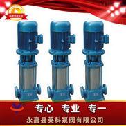 GDL--多級管道離心泵