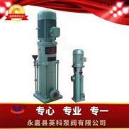 DL--立式多級離心泵