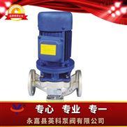 IHG--立式管道化工泵