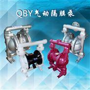 QBY系列隔膜泵 1寸氣動水泵