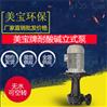 耐腐蚀立式泵废气洗涤塔立式专用泵值得信赖