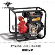 浙江4寸柴油机高压水泵HS40PIE价格