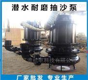 多功能絞吸砂漿泵     攪拌耐磨清淤泵