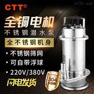 304不锈钢潜水泵220v耐腐蚀农田灌溉泵