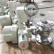 矿用电动调节球阀