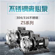 304不锈钢离心泵 卧式耐腐蚀化工泵