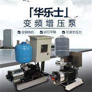 变频增压泵 卧式多级自动型离心泵