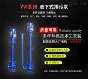 厂家直销铸铁YW立式液下泵无堵塞