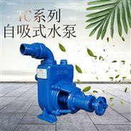 2寸卧式单级自吸式水泵 农用灌溉泵