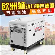 12kw静音柴油发电机低噪音式