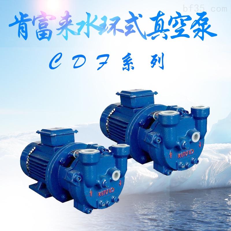 肯富來不銹鋼真空抽水泵 臥式真空泵
