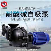 台风自吸式耐腐蚀泵 耐酸碱自吸泵厂家直销