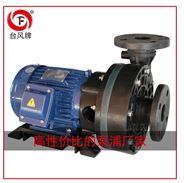 台风耐腐蚀小流量化工泵  酸碱液输送更高效